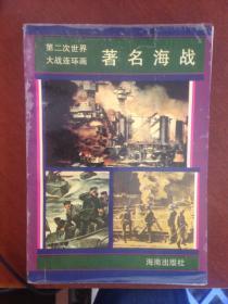 原版!第二次世界大战著名海战