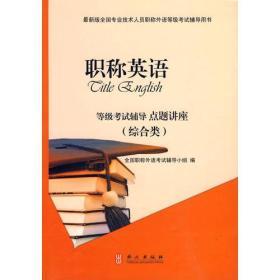 职称英语等级考试辅导 点题讲座:综合类