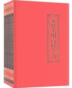 家居休闲的参考书现代社会的万花筒--家庭实用百科全书(全四卷)