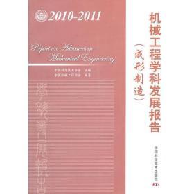 中国科协学科发展研究系列报告--2010-2011机械工程学科发展报告(成形制造)
