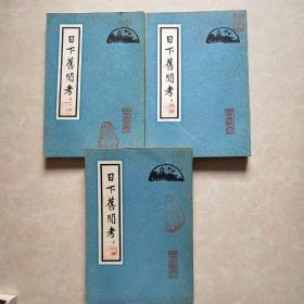 日下旧文考 第一册+第四册+第八册 3本合售品好看图