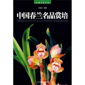 中国春兰名品赏培