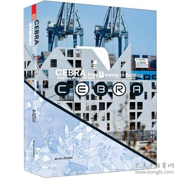 CEBRA建筑圖繪模式