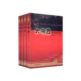 大湘西系列作品集(1-4卷)精装本