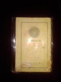共产党宣言【1950年版】小虫蛀笔划