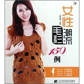 女性潮流毛衫150例