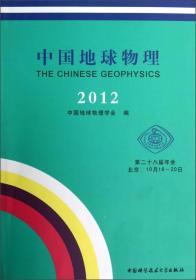 中国地球物理(2012)