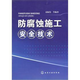 防腐蚀施工安全技术