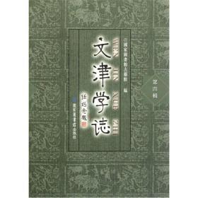 文津学志(第4辑)