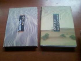 风沙危害及其治理+内蒙古沙漠资源及开发利用 2本合售 一版一印 硬精装+书衣