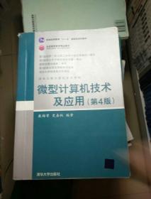 清华大学计算机系列教材:微型计算机技术及应用(第4版)
