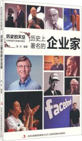 历史的天空(彩图版):历史上著名的企业家