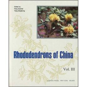 Rhododendrons of China中国杜鹃花 第三册(英文版)