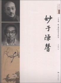 二十世纪中国美术大家·北京画院学术丛书·妙于陈馨:于非闇、陈之佛绘画艺术研究