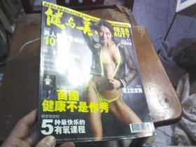 健与美 206第11期(内赠海报)