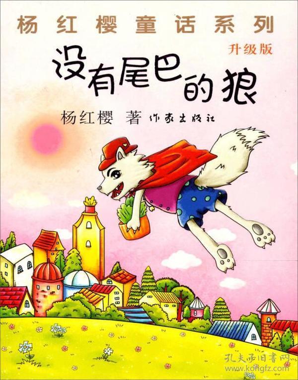 (升级版)杨红樱童话系列:没有尾巴的狼