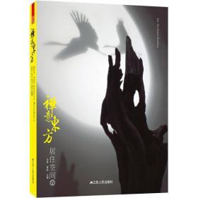 正版新书禅意东方--居住空间(V)
