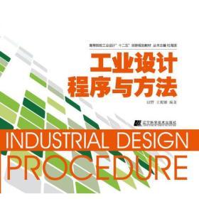 工业设计程序与方法