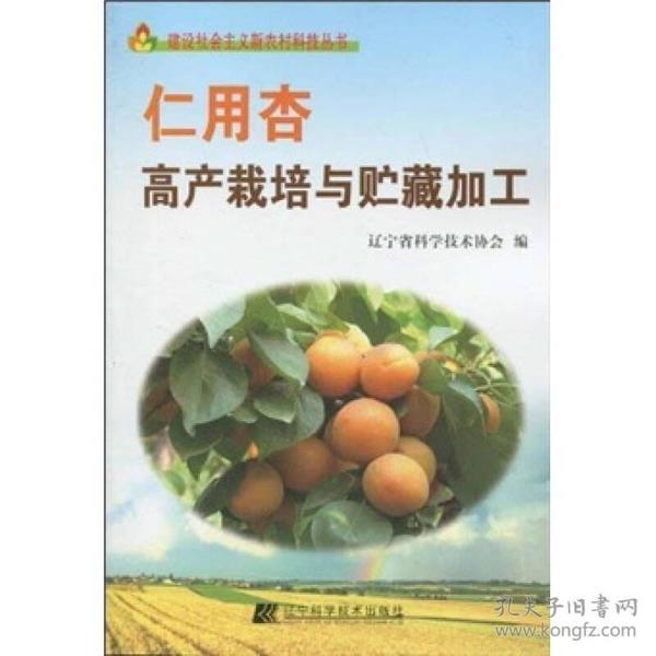 建设社会主义新农村科技丛书 :仁用杏高产栽培与贮藏加工