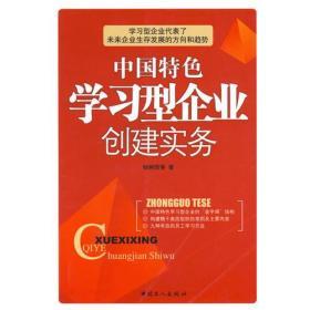 中国特色学习型企业创建实务