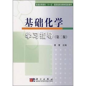 """普通高等教育""""十一五""""國家級規劃教材配套教材:基礎化學學習指導(第2版)"""
