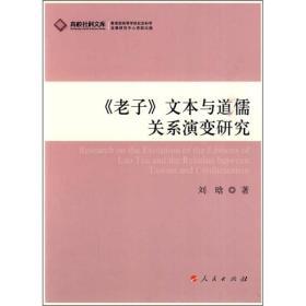 《老子》文本与道儒关系演变研究