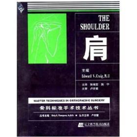 骨科标准手术技术丛书-肩