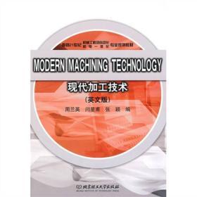 现代加工技术(英文版)