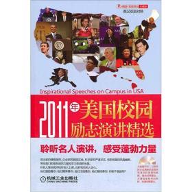 2011年美国校园励志演讲精选(名人篇)