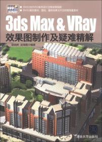 3ds Max & VRay效果圖制作及疑難精解