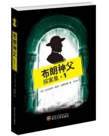 布朗神父:探案集1【塑封】