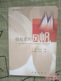 扬起爱的风帆:为上海师范大学爱心学校创办十一周年喝彩9787807300397