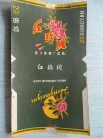 老烟标——红玫瑰··