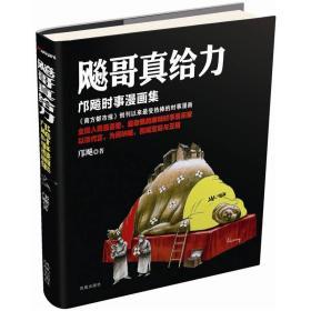 飚哥真给力:邝飚时事漫画集