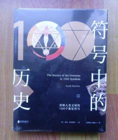 【正版】符号中的历史:浓缩人类文明的100个象征符号