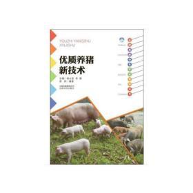 优质养猪新技术/云南高原特色农业系列丛书