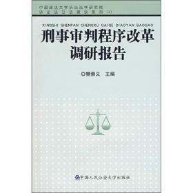 刑事审判程序改革调研报告(中国政法大学诉讼法学研究院诉讼法立法建议系列4)--刑事诉讼立法建议系列-4