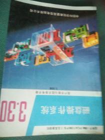 磁盘操作系统Ⅴ3.30版用户手册与技术参考手册