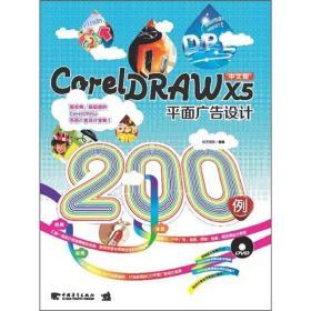 正版现货 CorelDRAW X5平面广告设计200例 出版日期:2011-10印刷日期:2011-10印次:1/1