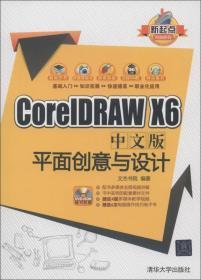CorelDRAW X6中文版平面创意与设计(配光盘)