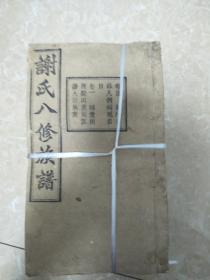 谢氏八修族谱(湖南宁乡)(宝树堂)(民国10年1921年)(十二卷首一卷)(共10册)