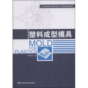 中等职业教育塑料成型专业规划统编教材:塑料成型模具