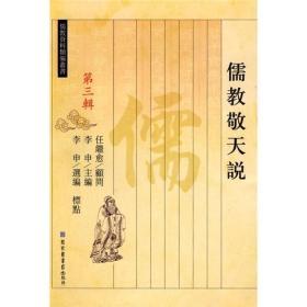 儒教敬天说(第3辑)