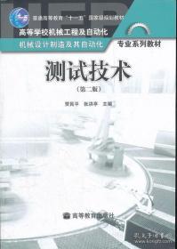 测试技术  贾民平 张洪亭 第二版 9787040262865 高等教育出版社