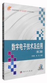数字电子技术及应用(第2版)