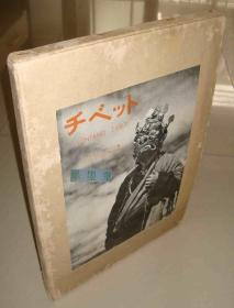 1942年初版《西藏》写真集,民国旧影老照片,精装原函盒,现货