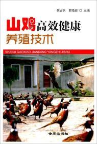 山鸡高效健康养殖技术