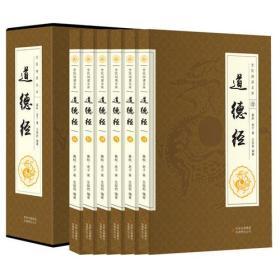 全民阅读文库-道德经(全六卷 16开)
