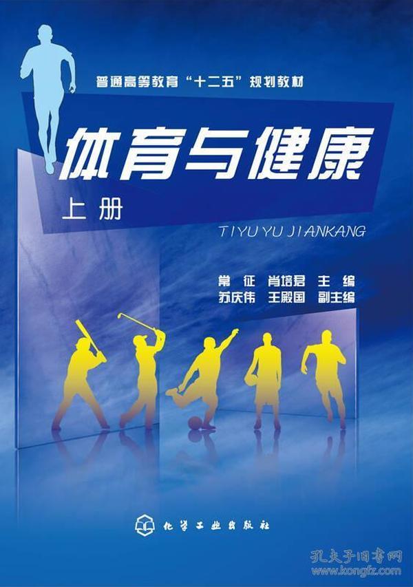 体育与健康(上册)