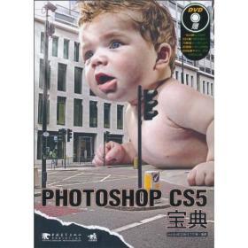 PHOTOSHOP CS5宝典